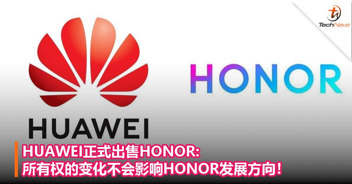 HUAWEI正式出售HONOR:所有权的变化不会影响HONOR发展方向!