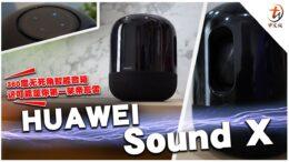 HUAWEI Sound X 第一印象的上手视频!