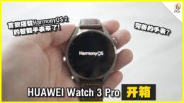 HUAWEI Watch 3 Pro开箱!