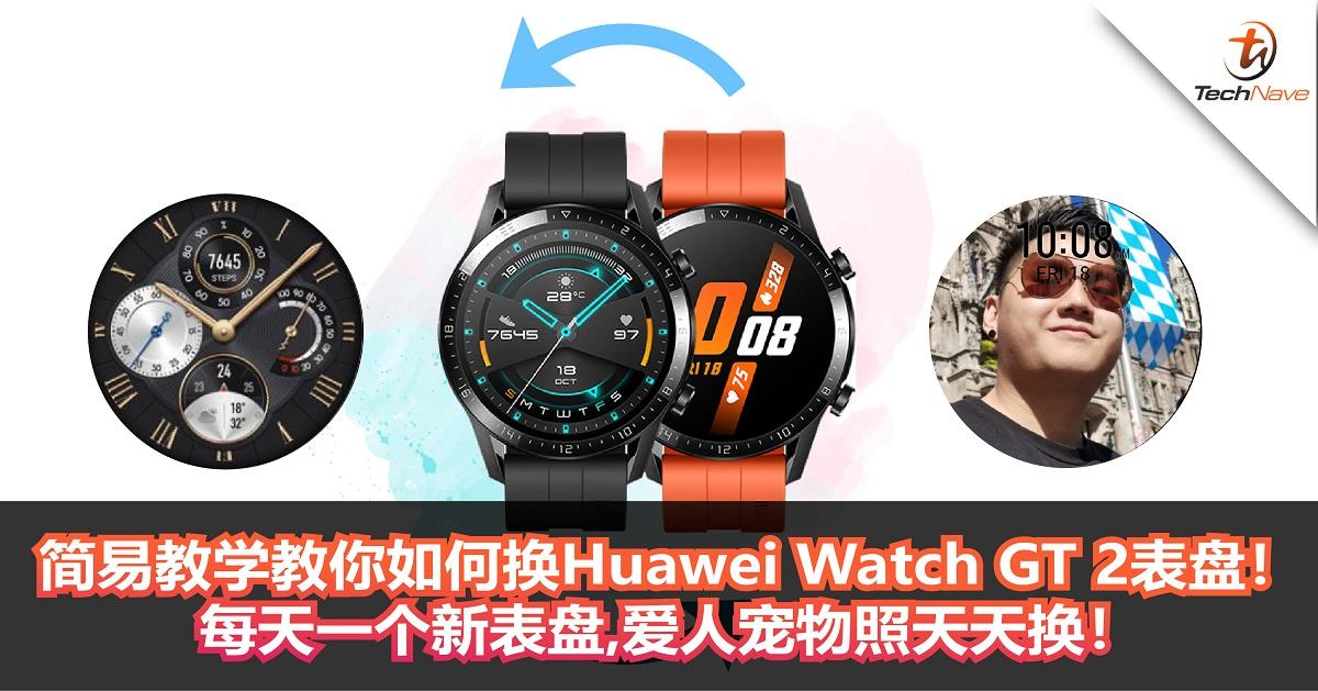 简易教学教你如何换Huawei Watch GT 2表盘!每天一个新表盘,爱人宠物照天天换!