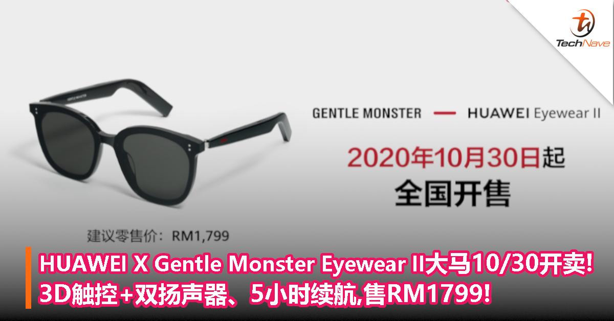 HUAWEI X Gentle Monster Eyewear II大马10/30开卖!3D触控+双扬声器、5小时续航,售RM1799!