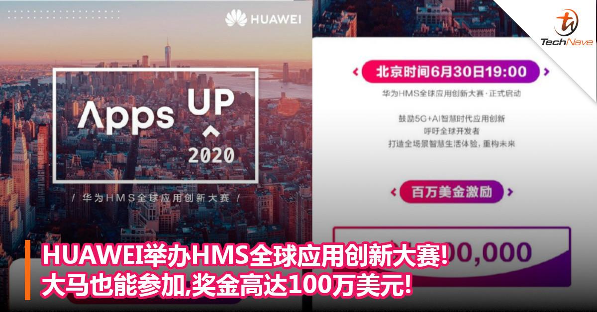HUAWEI举办HMS全球应用创新大赛! 大马也能参加,奖金高达100万美元!