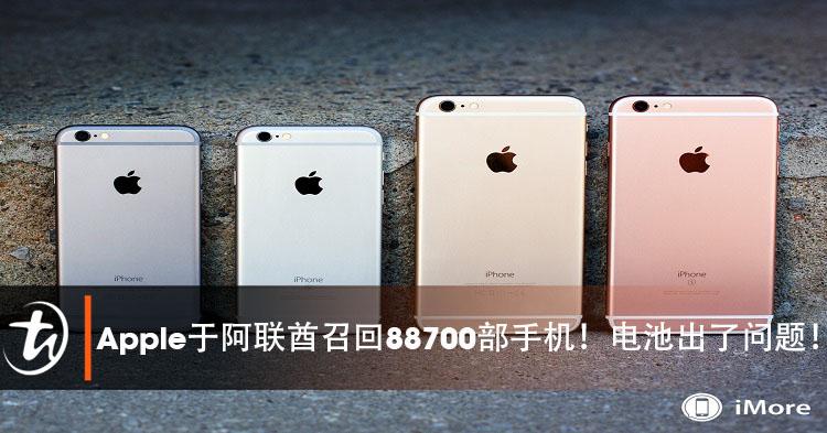 Apple公司于阿联酋召回共计88700支的iPhone 6S!电池出现了问题,存有意外关机的现象!