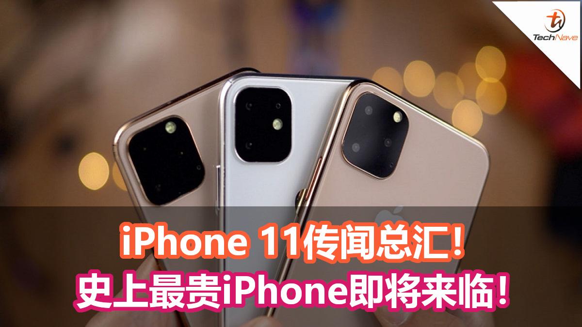 iPhone 11传闻总汇!iPhone 11或用上120Hz的显示屏!将成为史上最贵iPhone!