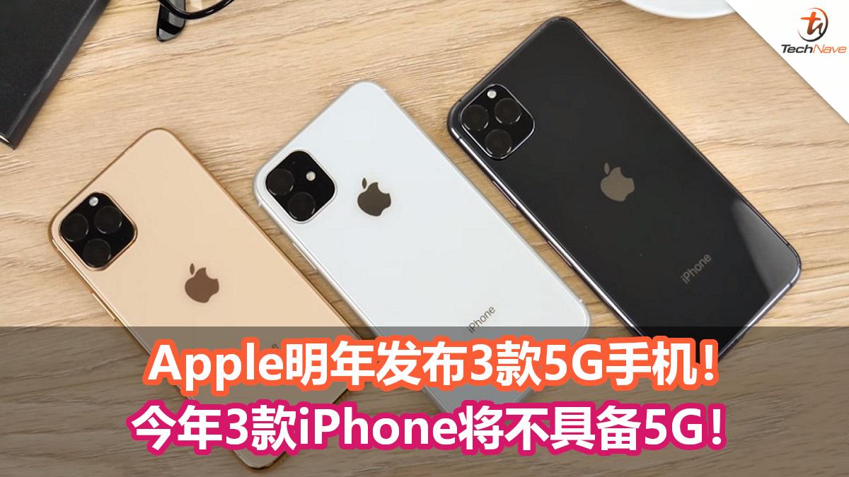 Apple明年预计发布3款5G手机! 强势与Android竞争!