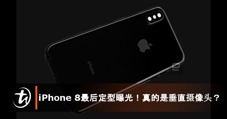 iPhone 8最后定型曝光!难道真的长这样?