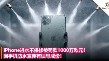 iPhone water resistance lawsuit