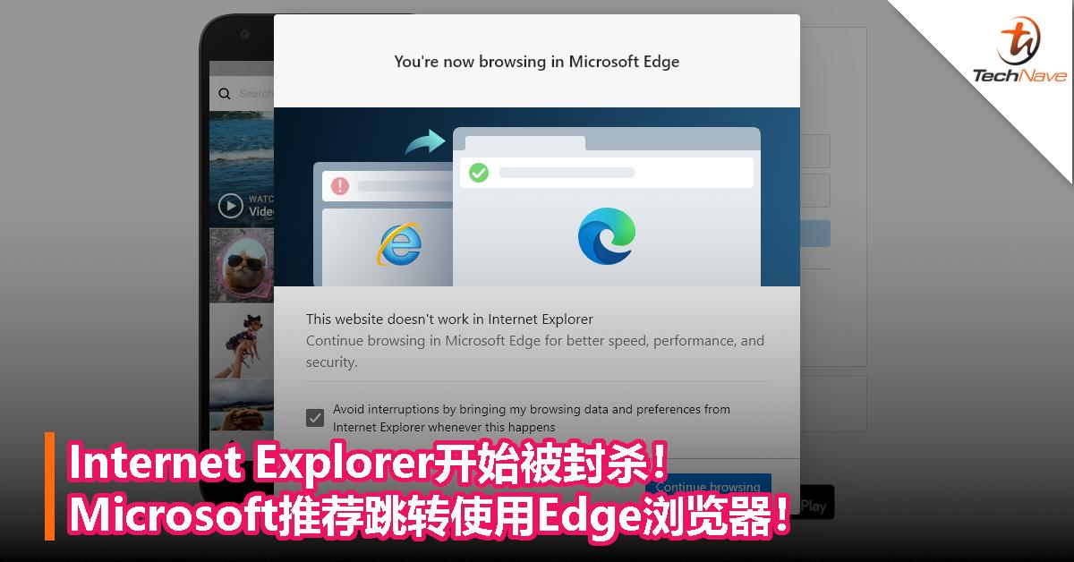 Internet Explorer开始被封杀!Microsoft推荐跳转使用Edge浏览器!