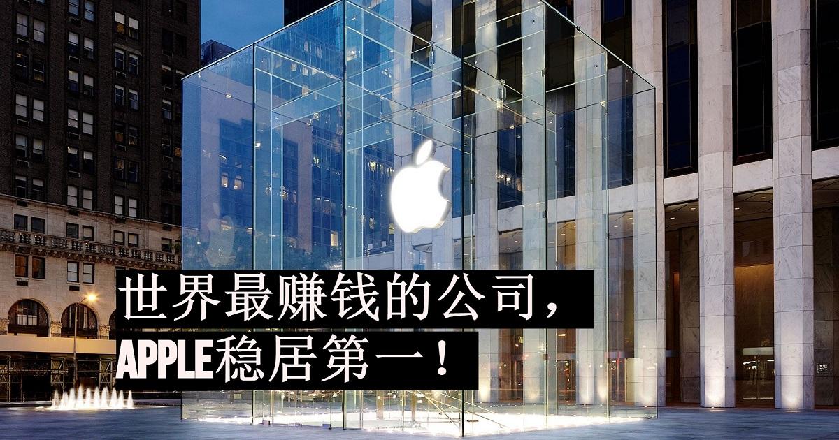 世界最能赚钱的公司——Apple稳居第一!净利润高达572亿美元!