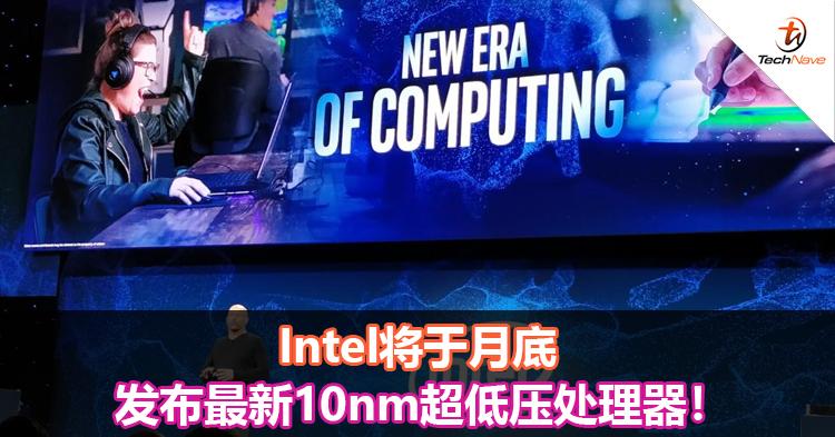Intel将于月底发布最新10nm超低压处理器!