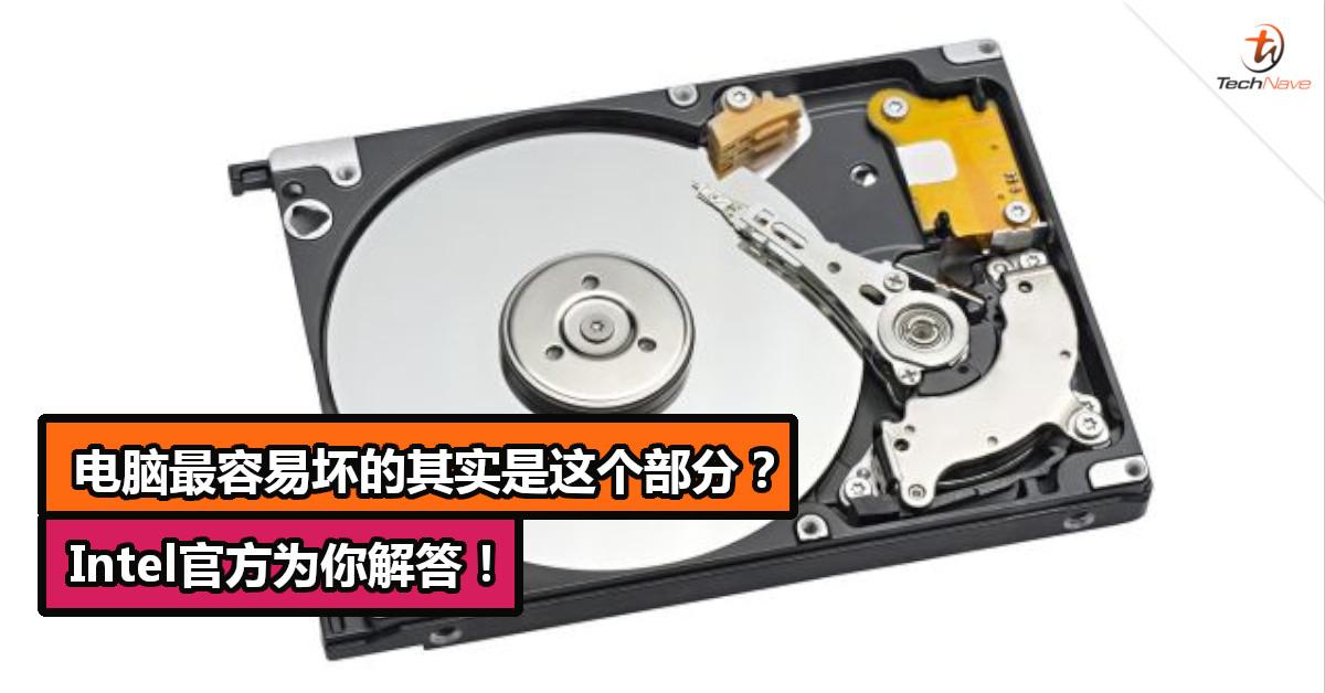电脑最容易坏的其实是这个部分?Intel官方为你解答!