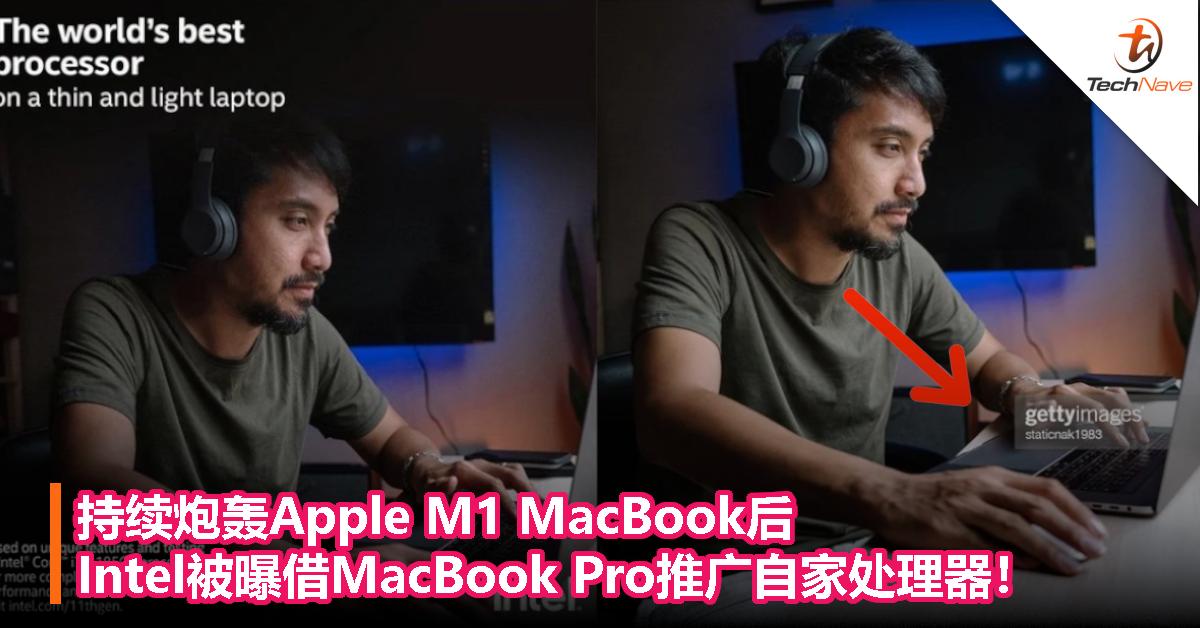 持续炮轰Apple M1 MacBook后,Intel被曝借MacBook Pro推广自家处理器!