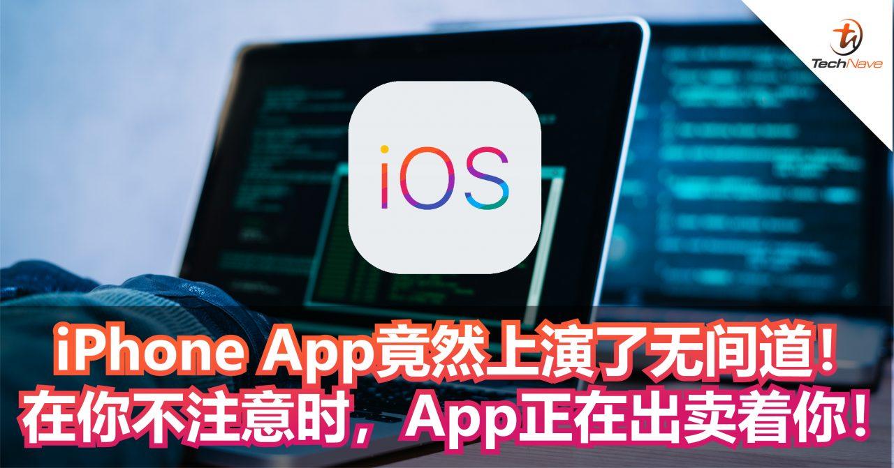 iPhone App竟然上演了无间道!在你不注意时,App正在出卖着你!