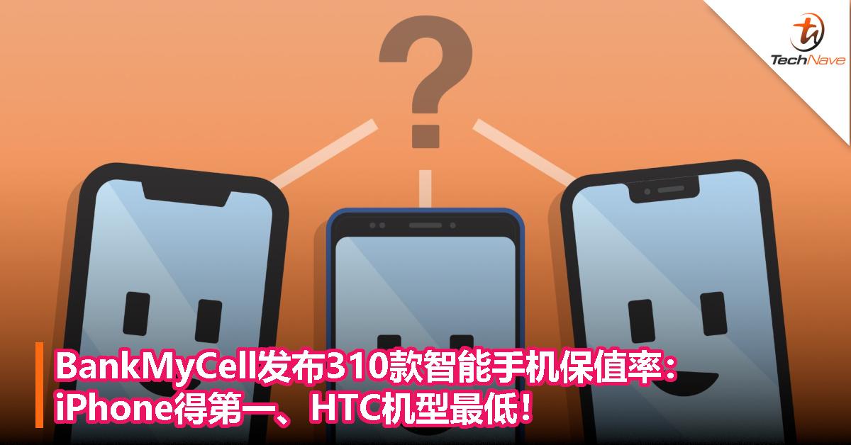 BankMyCell发布310款智能手机保值率:iPhone得第一、HTC机型最低!