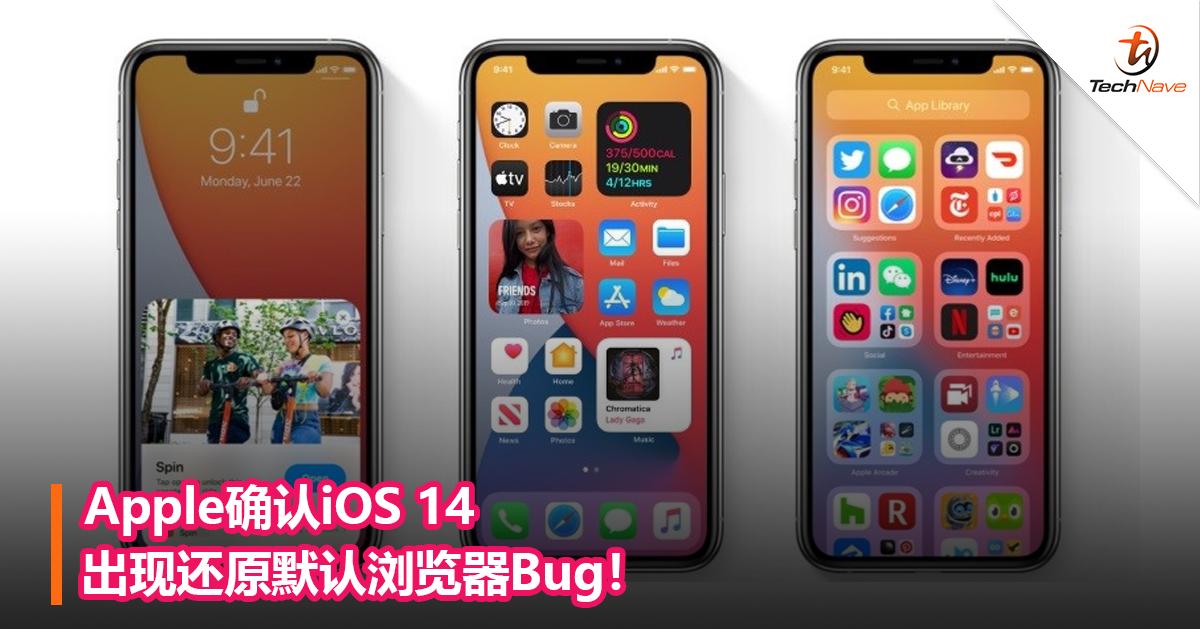 Apple确认iOS 14出现还原默认浏览器Bug!