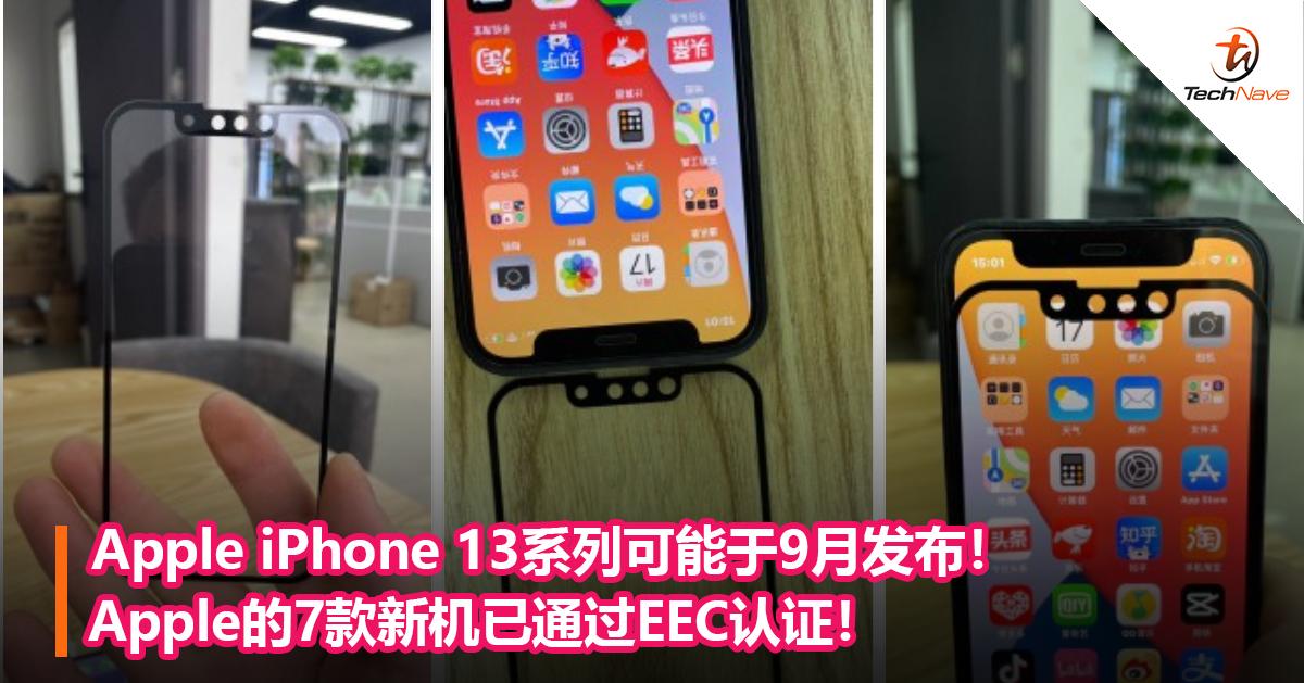 Apple iPhone 13系列可能于9月发布!Apple的7款新机已通过EEC认证!
