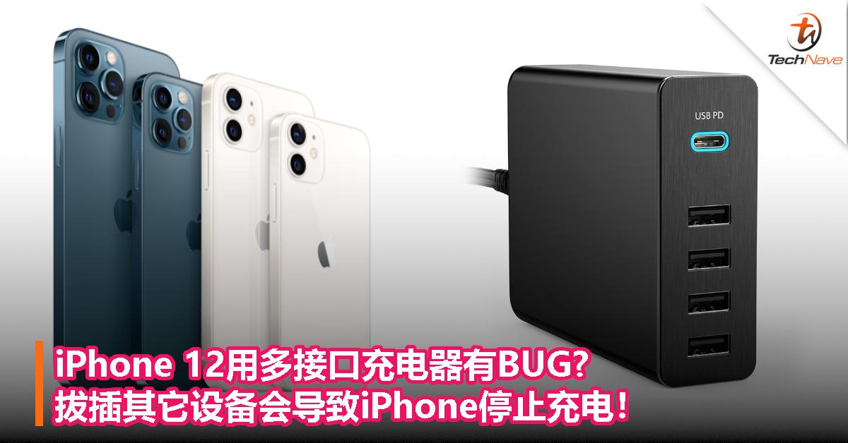 iPhone 12用多接口充电器有BUG?拔插其它设备会导致iPhone停止充电!