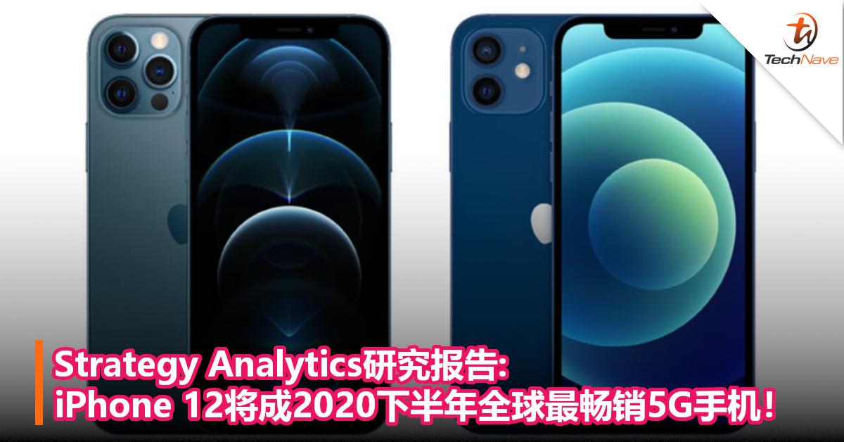 Strategy Analytics研究报告:iPhone 12将成2020下半年全球最畅销5G手机!