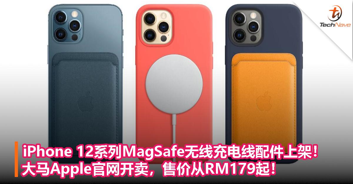 iPhone 12系列MagSafe无线充电线配件上架!大马Apple官网开卖,售价从RM179起!