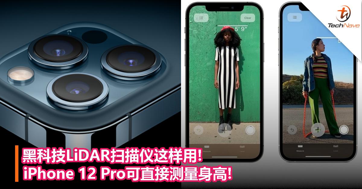 黑科技LiDAR扫描仪这样用!iPhone 12 Pro可直接测量身高!