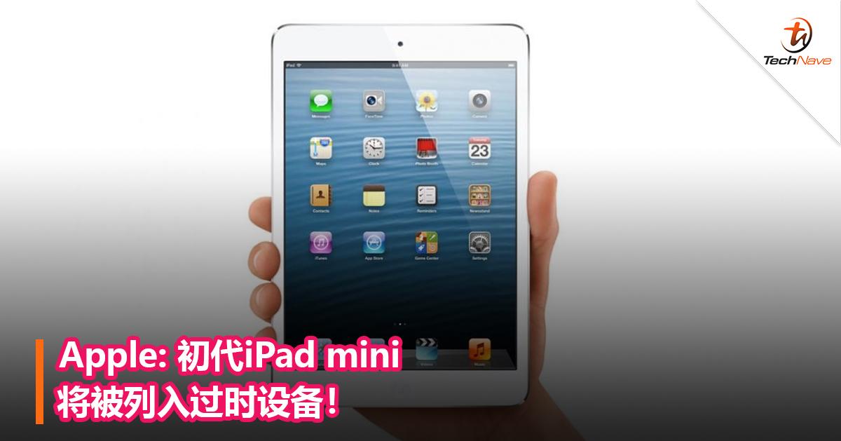 Apple: 初代iPad mini将被列入过时设备!