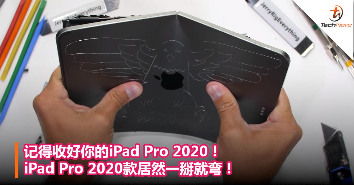 记得收好你的iPad Pro 2020!iPad Pro 2020款居然一掰就弯!