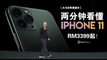 【大马版谷阿莫】两分钟让你看完iPhone 11发布会!