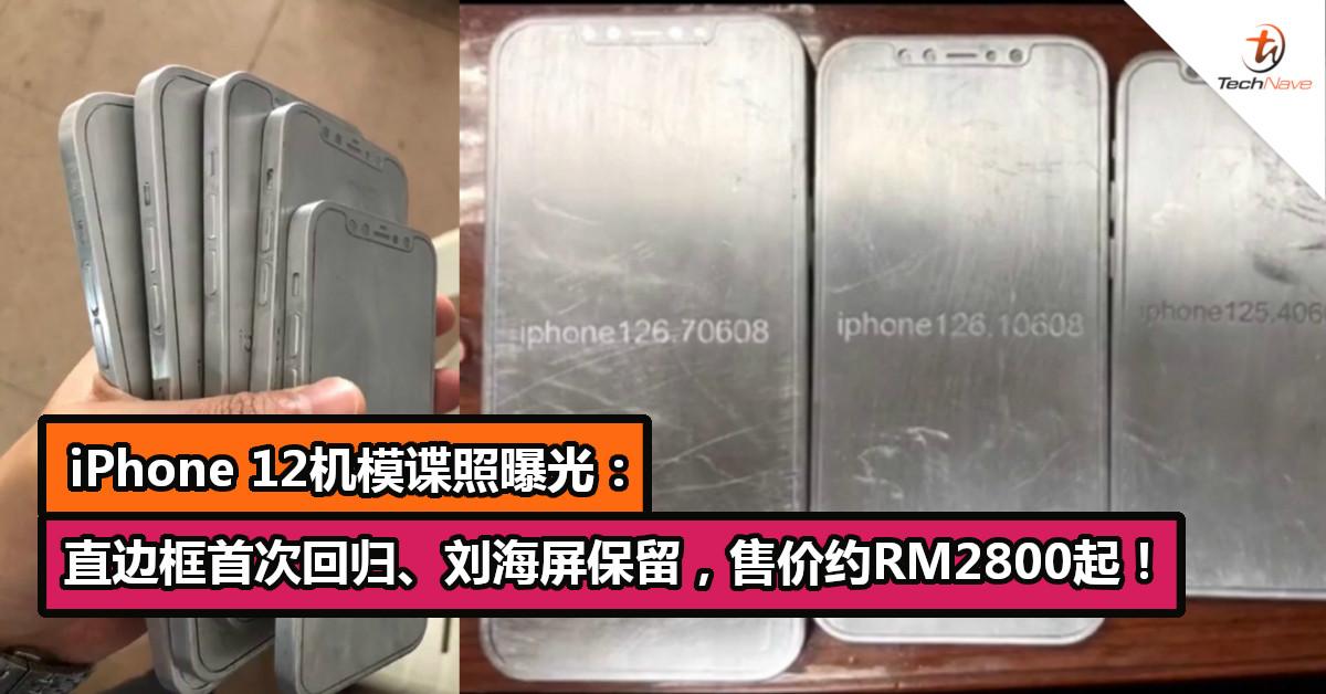 iPhone 12机模谍照曝光:直边框首次回归、刘海屏保留,售价约RM2800起!