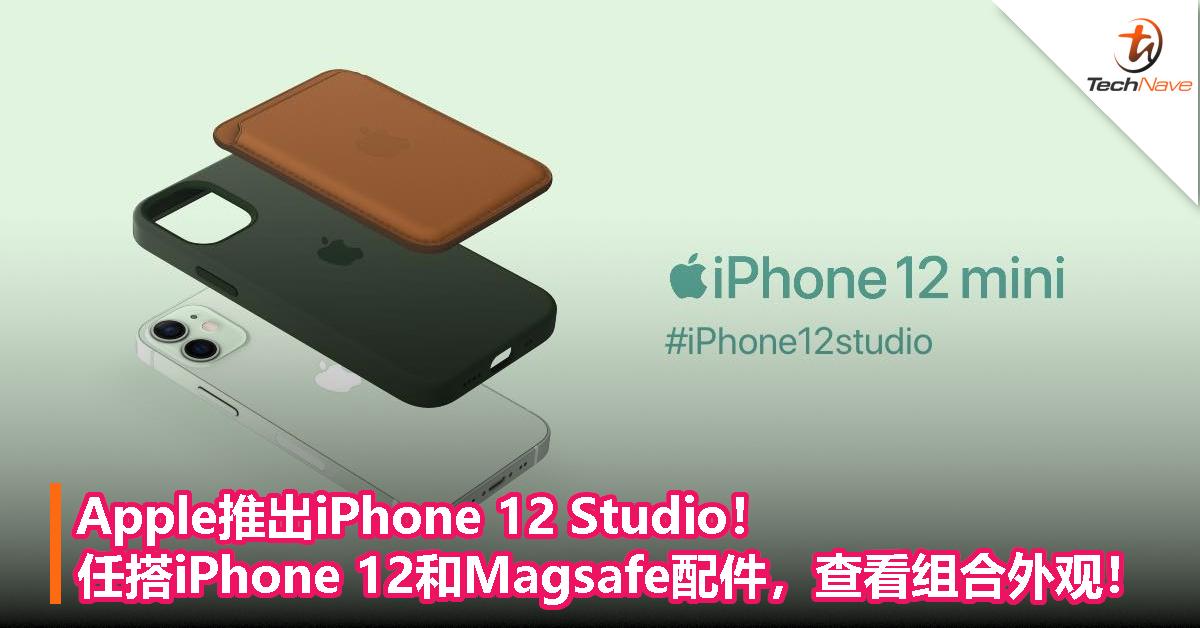 Apple推出iPhone 12 Studio!任搭iPhone 12和Magsafe配件,查看组合外观!