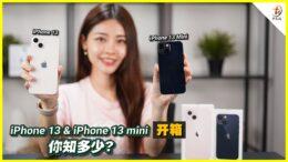 iPhone 13 & 13 mini 开箱!出色的迷你手机!