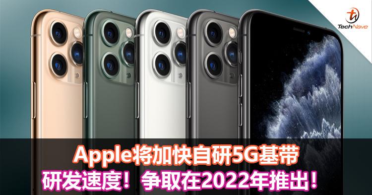 Apple将加快自研5G基带研发速度!争取在2022年推出!