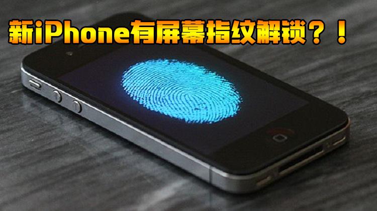 Apple屏幕指纹专利曝光!已在iPhone 7时代提交申请!