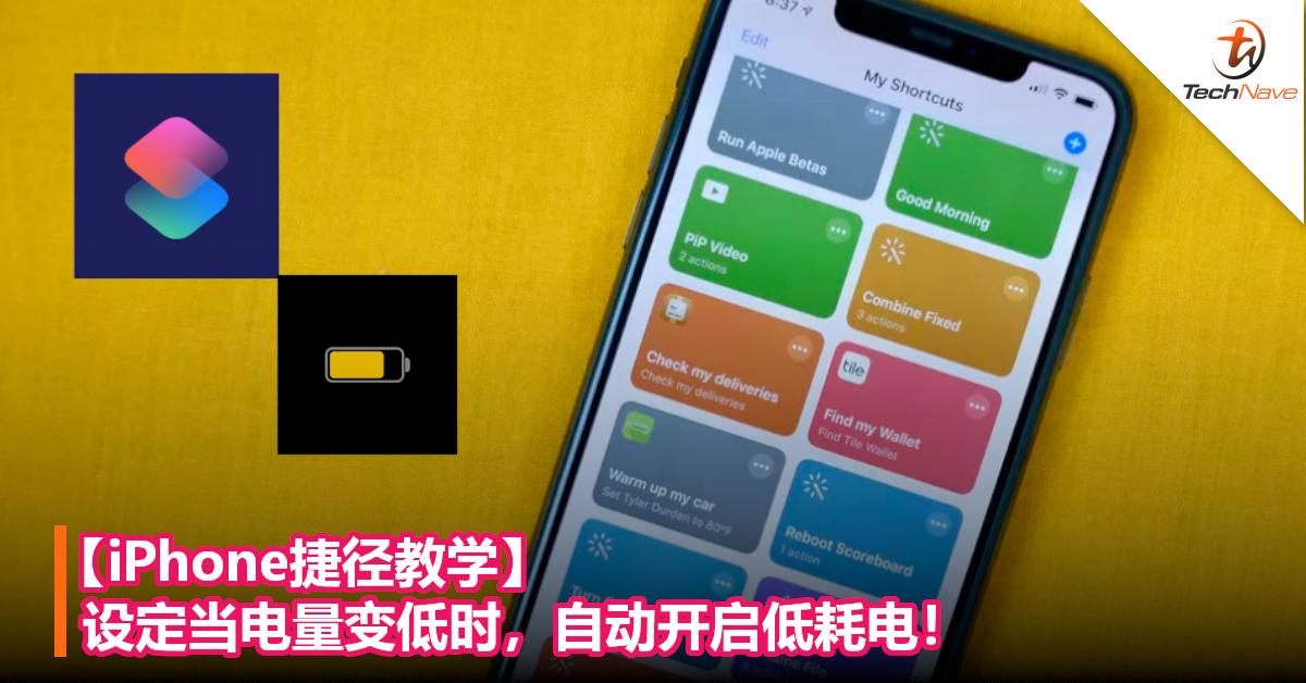 【iPhone捷径教学】 设定当电量变低时,自动开启低耗电!