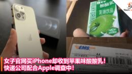 iphone n apple juice