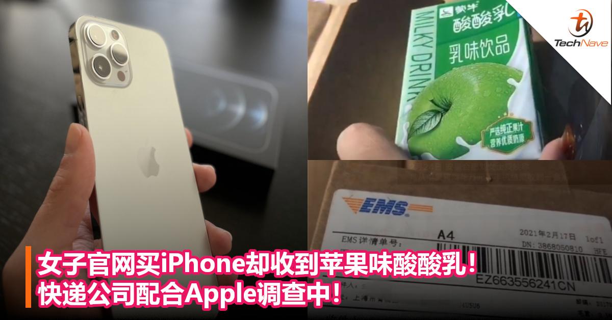 女子官网买iPhone却收到苹果味酸酸乳!快递公司配合Apple调查中!