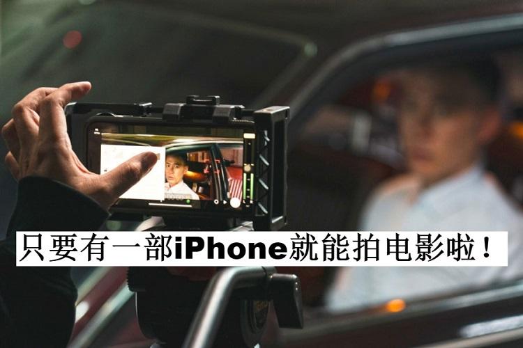 手机也能拍摄电影!亚洲首部iPhone 拍摄的电影——《怪胎》!