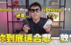 【iPhone11系列开箱】
