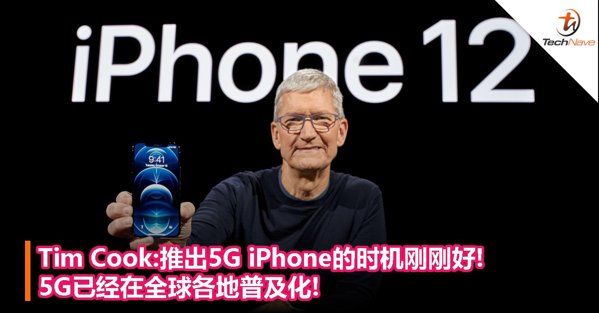 Tim Cook:推出5G iPhone的时机刚刚好! 5G已经在全球各地普及化!