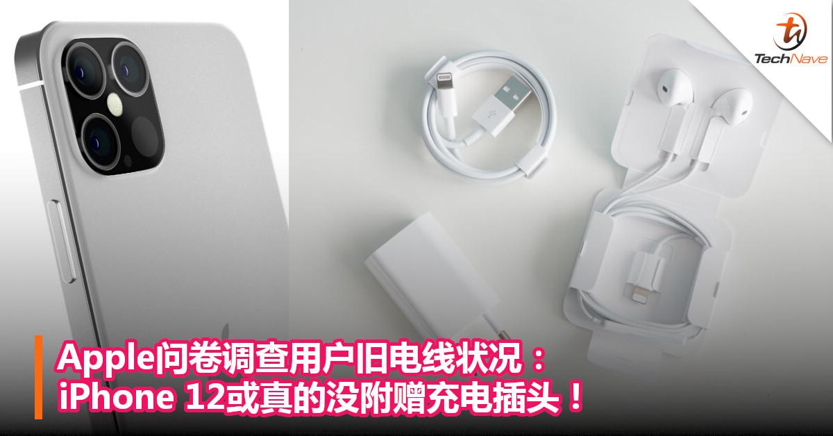 Apple问卷调查用户旧电线状况:iPhone 12或真的没附赠充电插头!