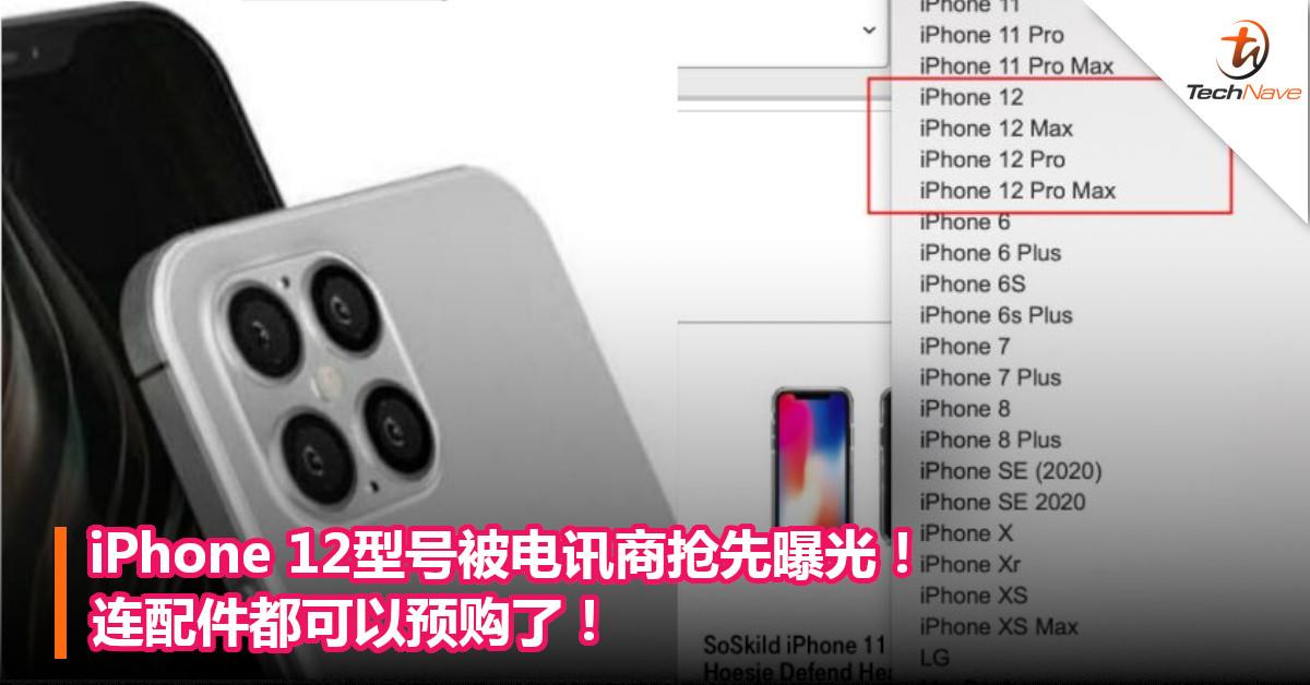 iPhone 12型号被电讯商抢先曝光!连配件都可以预购了!