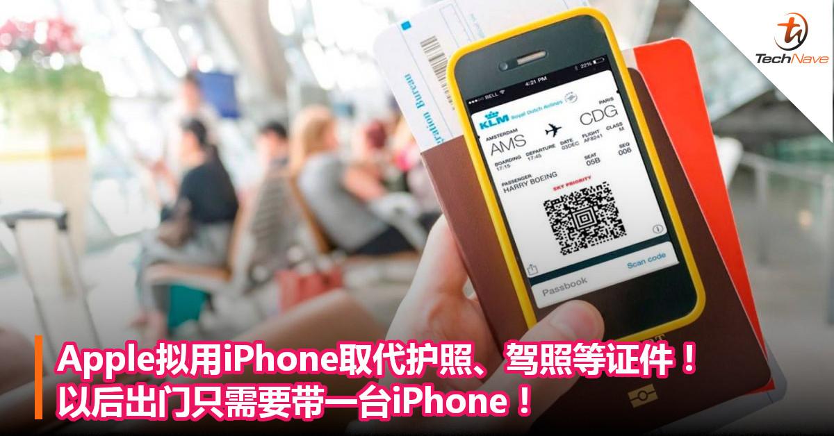 Apple拟用iPhone取代护照、驾照等证件!以后出门只需要带一台iPhone!
