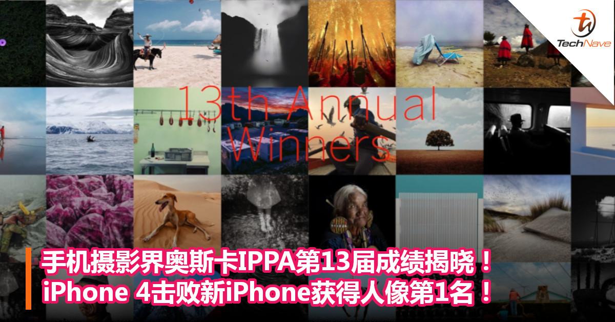 手机摄影界奥斯卡IPPA第13届成绩揭晓!iPhone 4击败新iPhone获得人像第1名!