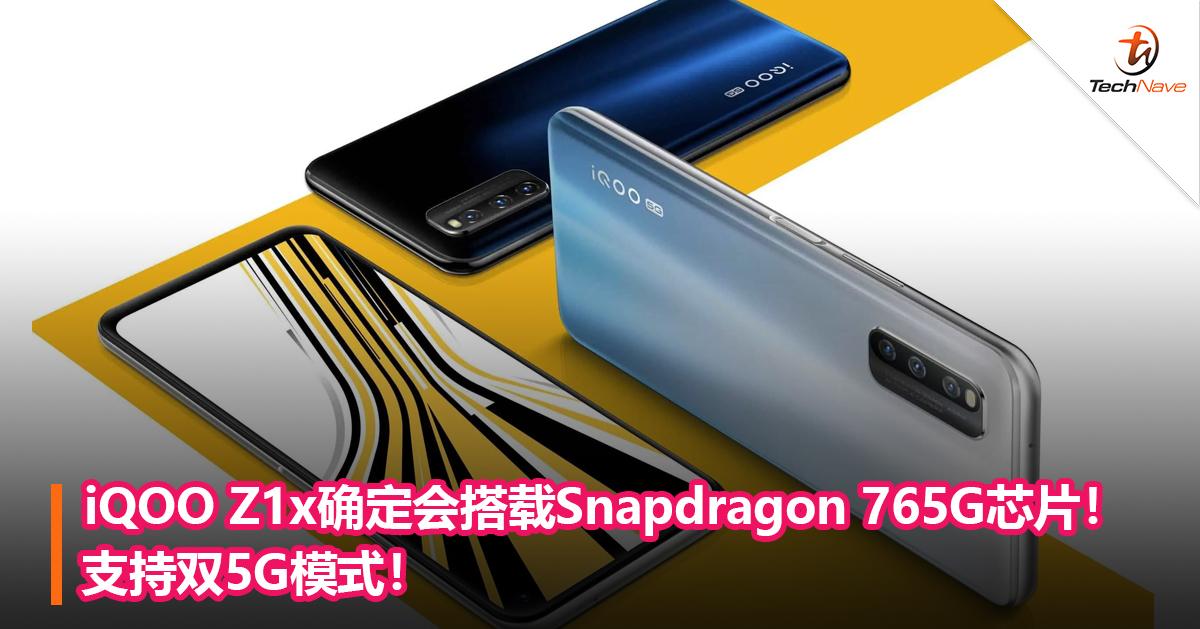 iQOO Z1x确定会搭载Snapdragon 765G芯片!支持双5G模式!