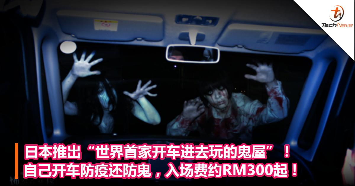 """日本推出""""世界首家开车进去玩的鬼屋""""!自己开车防疫还防鬼,入场费约RM300起!"""