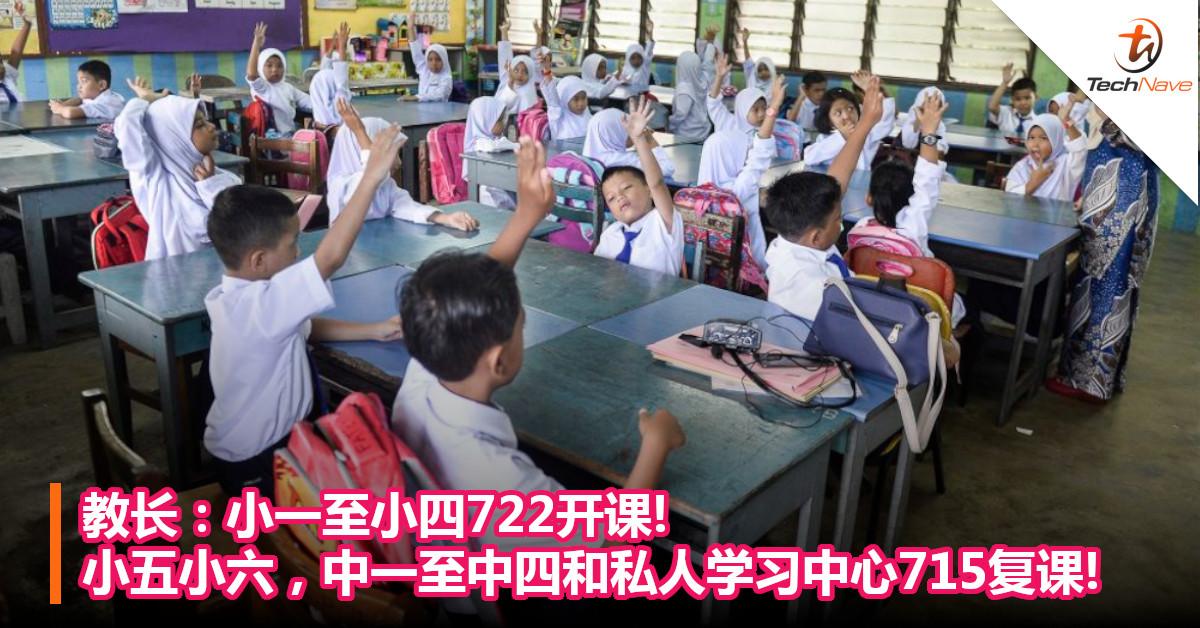 教长:小一至小四722开课!小五小六,中一至中四和私人学习中心715复课!