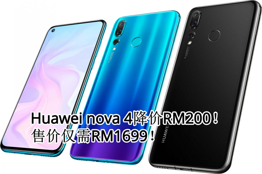 Huawei Nova 4正式降价RM200!售价RM459的Huawei Y5即将来临!