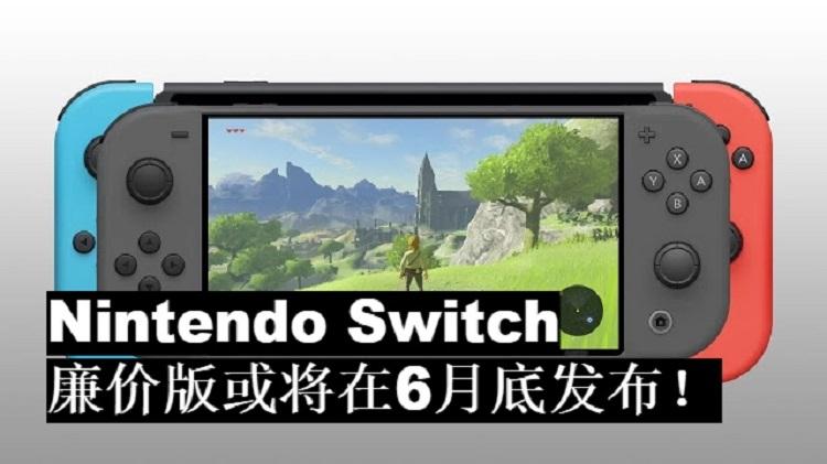 Nintendo Switch 廉价版或将在6月底发布!将会以掌机的模式登场?