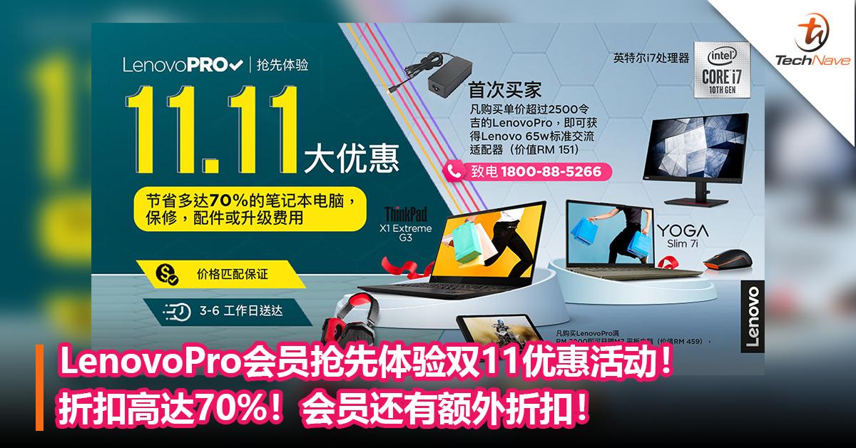 LenovoPro会员抢先体验双11优惠活动!折扣高达70%!会员还有额外折扣!