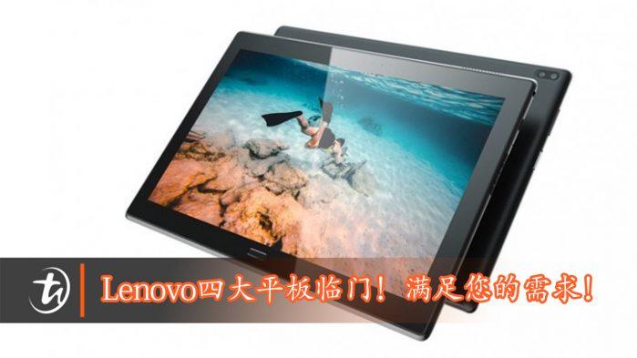 Lenovo四大平板临门!满足您的需求!