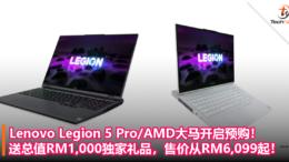 lenovo legion 5 Pro_AMD pre order